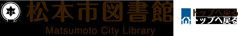 松本市図書館 トップへ戻る